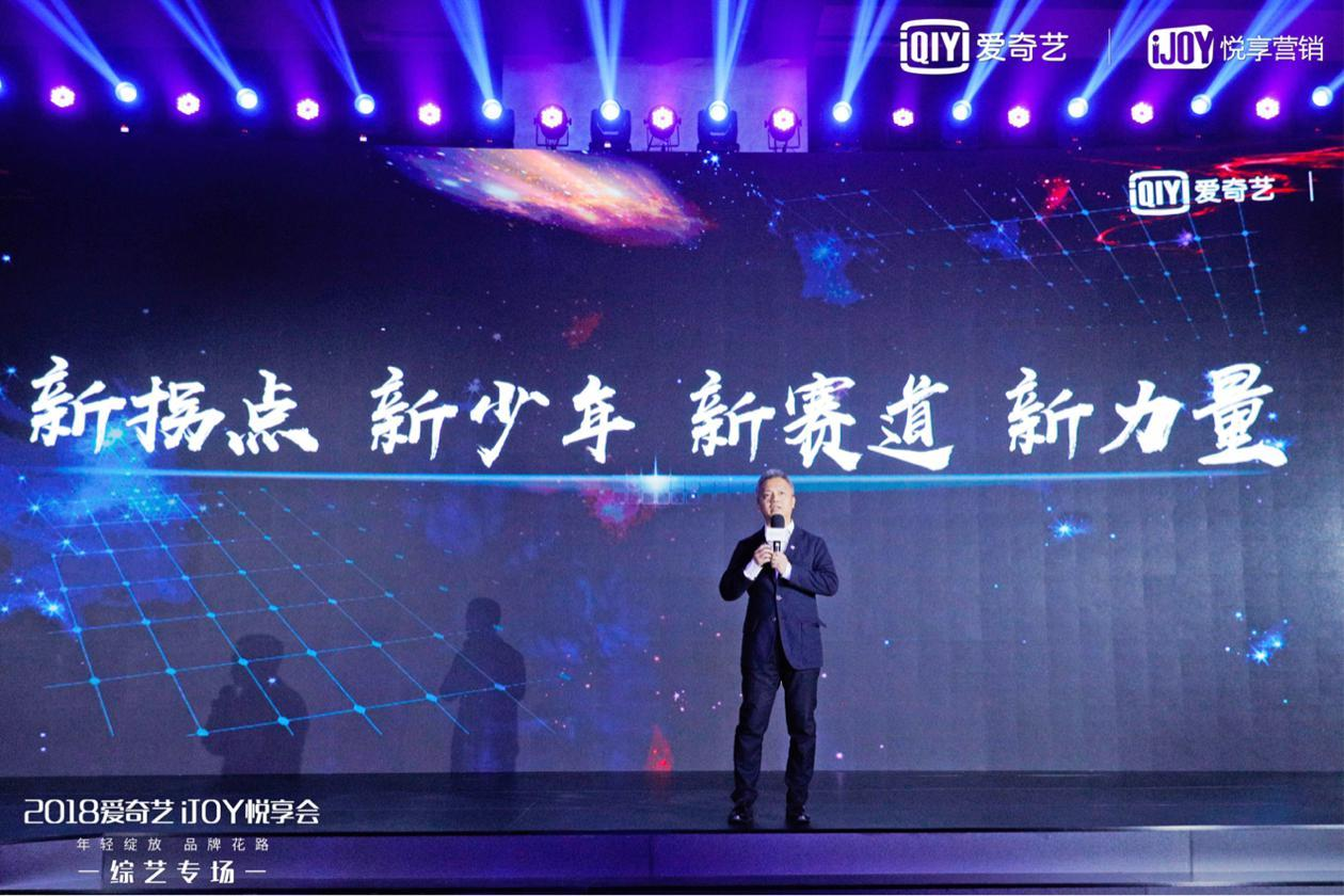 2018爱奇艺iJOY悦享会综艺专场举办 三大系列引领新赛道布局