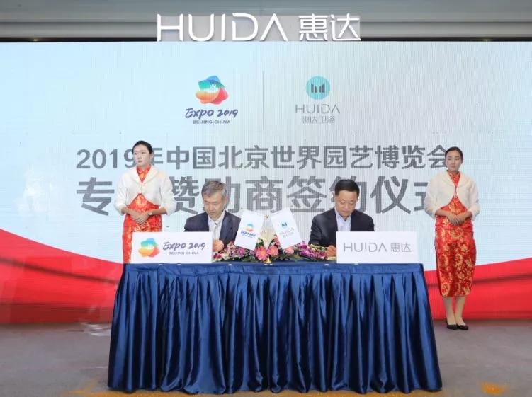 重磅!惠达卫浴发布全新VI,成功入选北京世园会专项赞助商