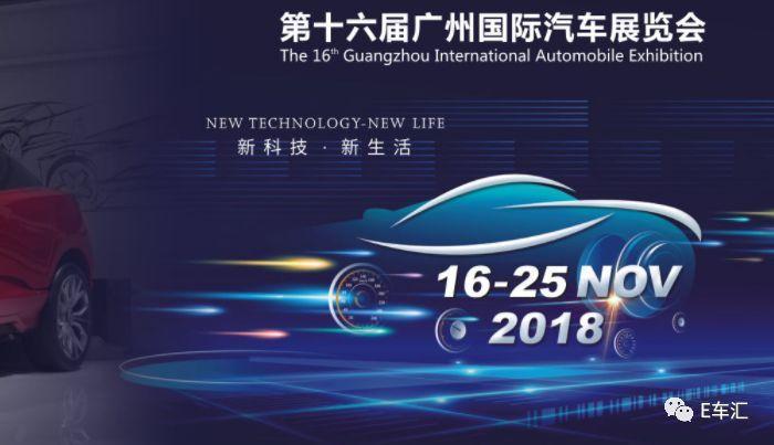 从广州车展看新能源汽车未来的发展趋势