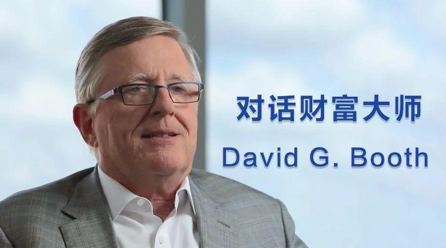 对话财富大师David G. Booth | 财富管理在美国的发展和在中国的前景_戴 ...
