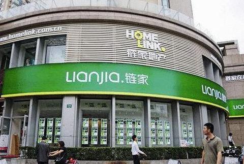 鏈家上調上海中介費,房地產中介漲價時代到底該怎么看?