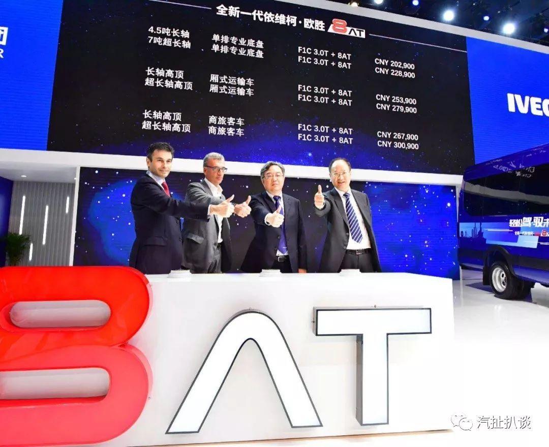 搭载8AT变速器 全新依维柯欧胜20.29万元起售
