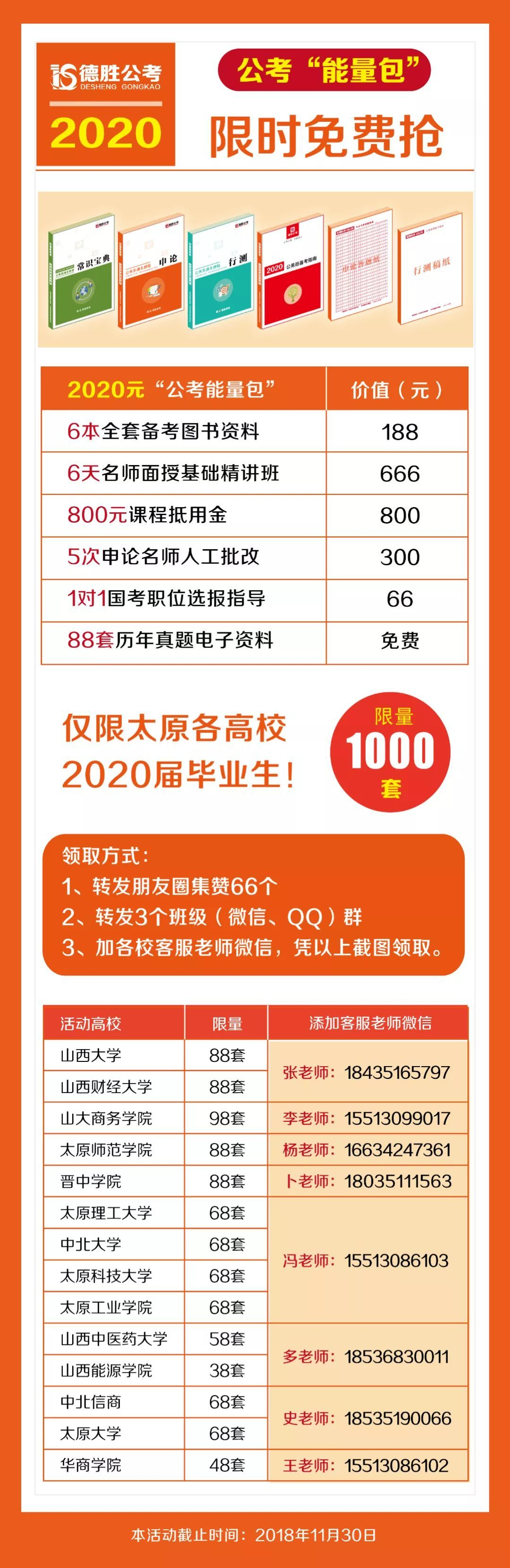 """德勝公考圓你公考夢!——送你""""2020能量包"""",限時免費搶!!"""