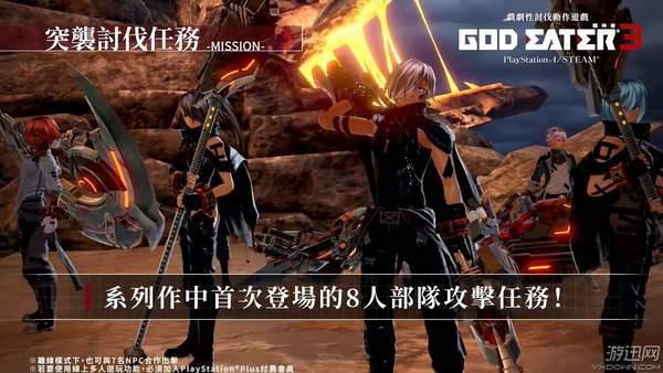 《噬神者3》第四彈中文預告可自由變化武器形態