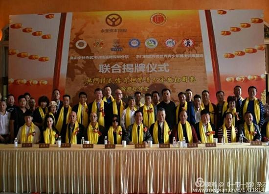 洪门+少林寺——签订全球战略合作框架