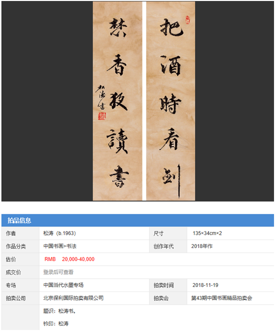 松涛书法作品参加保利第43期中国书画精品拍卖会