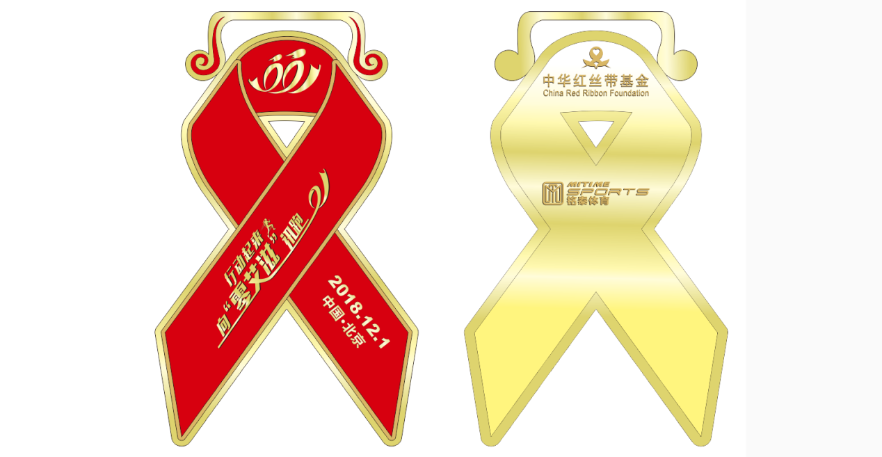 2018世界艾滋病日主题公益跑活动新闻发布会在京举行