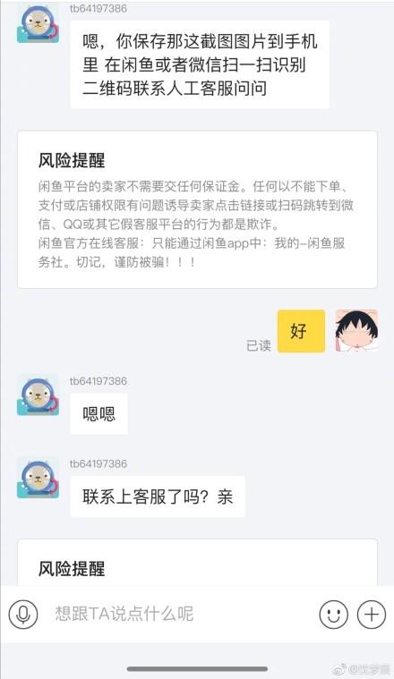 沈梦辰自曝在闲鱼被骗 质问二手交易这么不安全?的照片 - 4