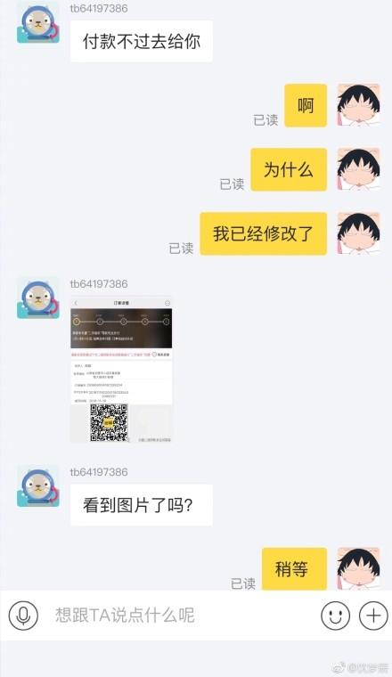 沈梦辰自曝在闲鱼被骗 质问二手交易这么不安全?的照片 - 3
