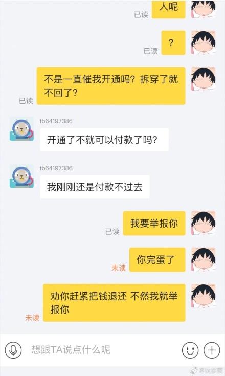 沈梦辰自曝在闲鱼被骗 质问二手交易这么不安全?的照片 - 9