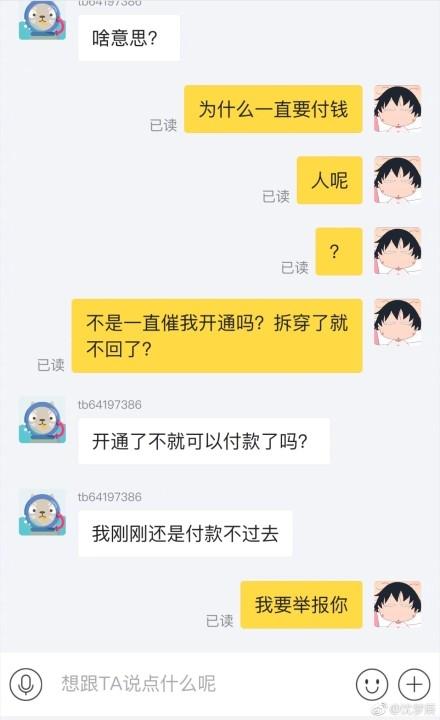沈梦辰自曝在闲鱼被骗 质问二手交易这么不安全?的照片 - 7
