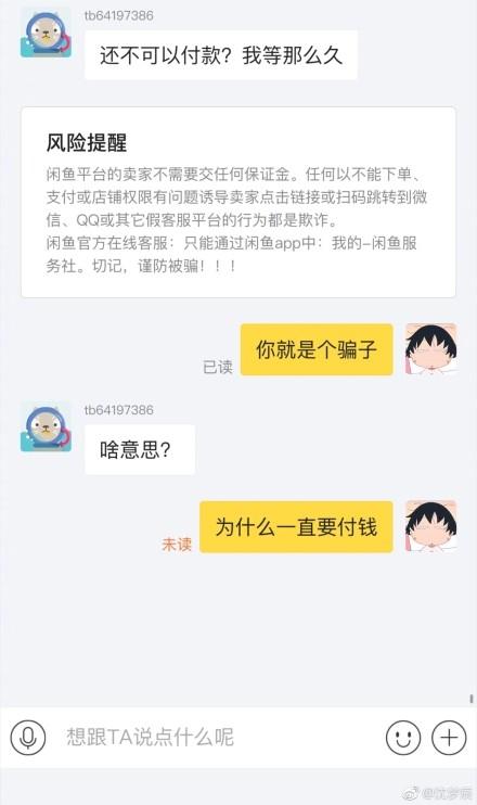 沈梦辰自曝在闲鱼被骗 质问二手交易这么不安全?的照片 - 8