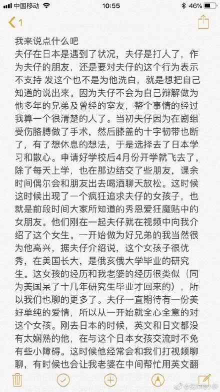 蔣勁夫家暴事出有因?!女方:不可能跟中國人生孩子!現反假懷孕索巨額賠款?