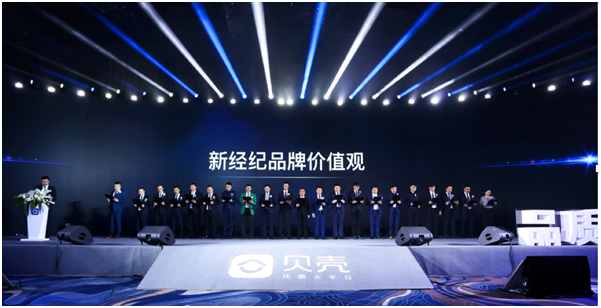 3省19品牌同时宣布合作贝壳找房,联合倡议合作价值观