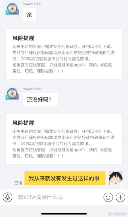 沈梦辰自曝在闲鱼被骗 质问二手交易这么不安全?的照片 - 6