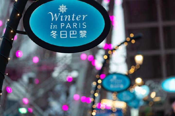 快来澳门巴黎人酒店,邂逅冬日巴黎惊喜!
