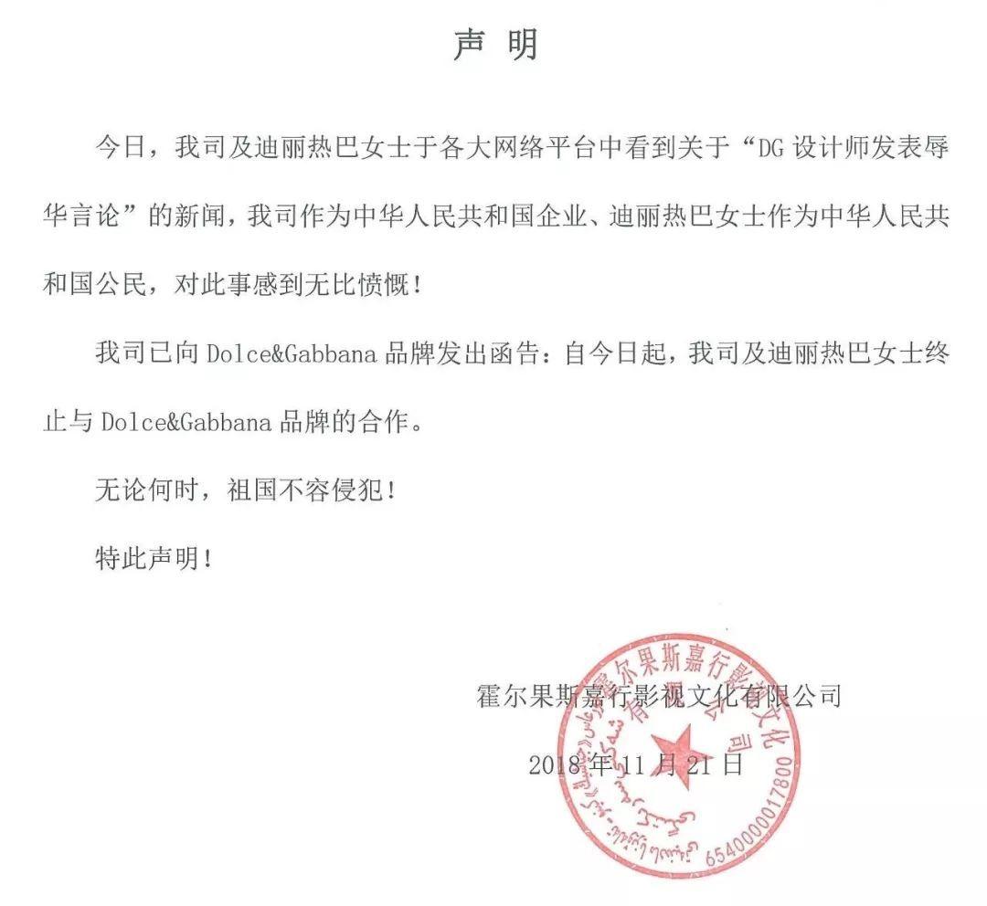 D&G辱华事件:创始人骂中国人是屎,还想赚中国人的钱!