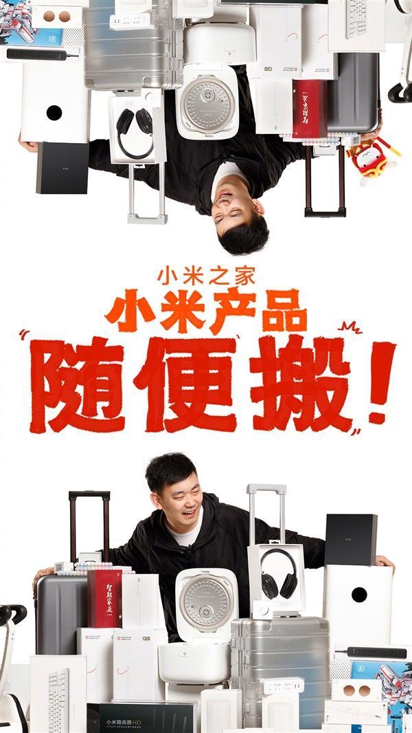 小米公布感恩节惊喜:小米之家小米产品随便搬 不花钱的照片 - 3