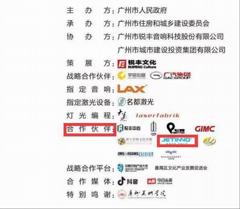 2018广州灯光节合作伙伴技诺智能,咖啡机厂家