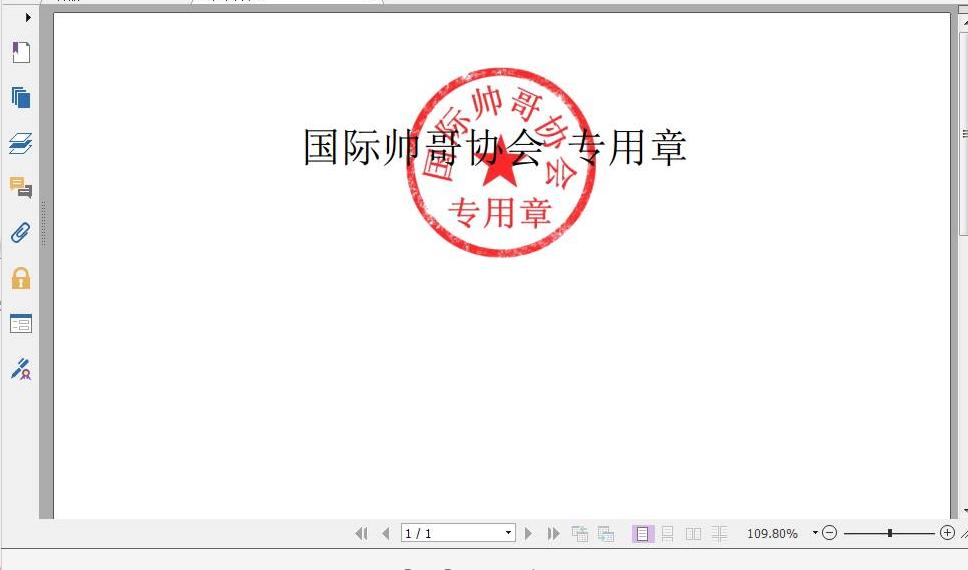 给PDF文档添加电子图章的方法