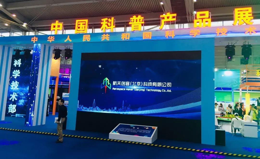 科学技术部选派代表极客教育亮相深圳高交会