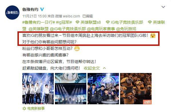 IG录制《鲁豫有约》被网友吐槽有毒,鲁豫:我不信!          -www.wangexing.com