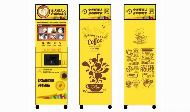 现磨咖啡机定制,广州灯光节咖啡机,