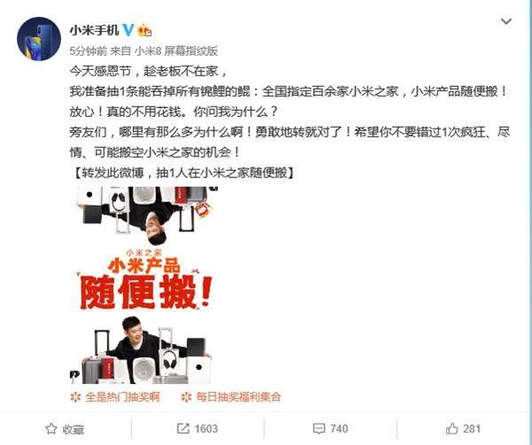小米公布感恩节惊喜:小米之家小米产品随便搬 不花钱的照片 - 2