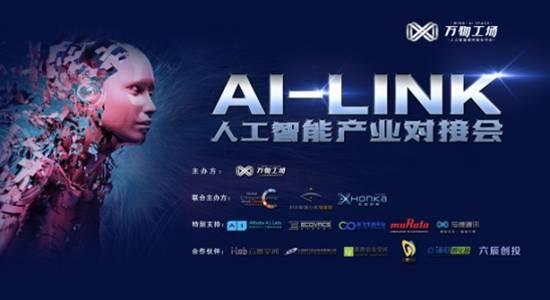 产业大佬与科技新秀齐聚,万物工场AI LINK产业对接会成功举办