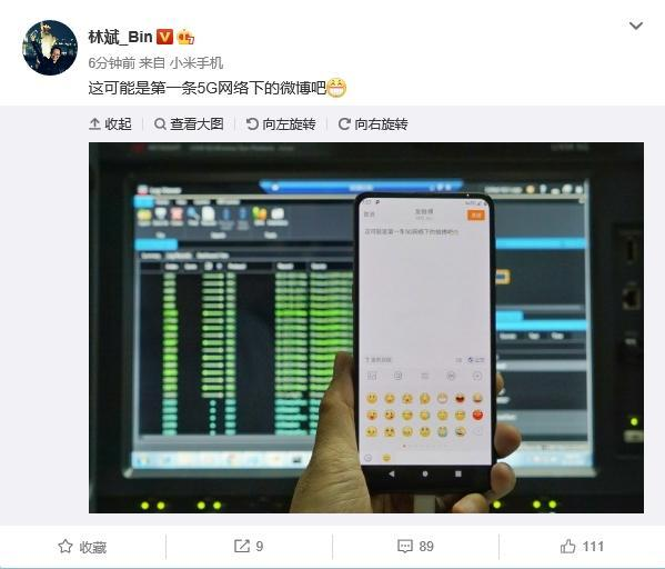 小米总裁林斌用5G网络发出第一条微博的照片 - 2
