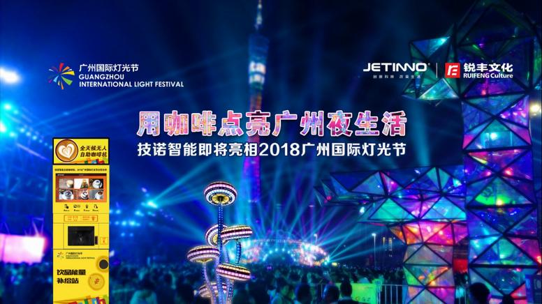 技诺智能自助咖啡机亮相广州国际灯光节