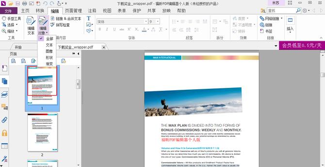 """双十一过后""""吃土""""怎么办?免费PDF编辑器来帮你"""