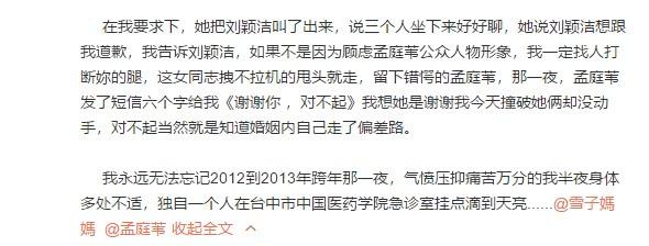 張志鵬稱曾撞破孟庭葦和女助理約會 撂狠話將繼續曝出下一記猛料