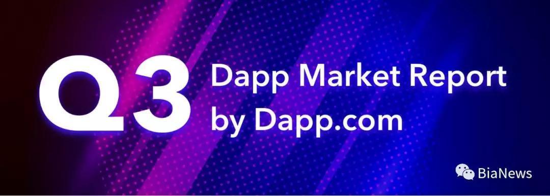 Dapp市场Q3报告:新应用中投注类过半,EOS活跃难掩弱点