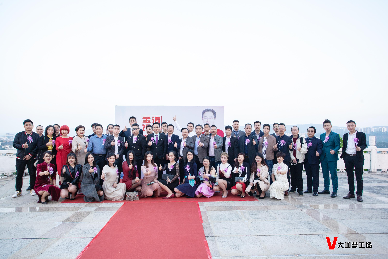 《金涛饭局》深度资源对接会议在白云颐和山庄隆重举办