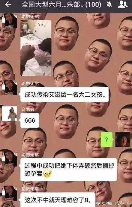 男子炫耀感染大学生艾滋病 专家:或涉刑事犯罪的照片 - 2
