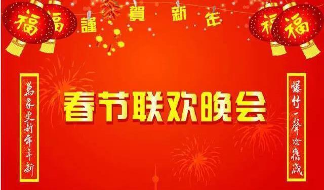 2019春節聯歡晚會,導演親自邀請他回歸春晚,主持團隊也大換血!