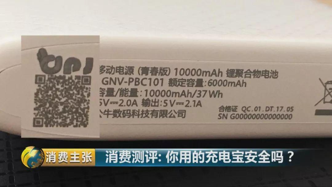 """充电宝秒变""""充电爆""""?20款热门充电宝检测大公开,结果……的照片 - 19"""