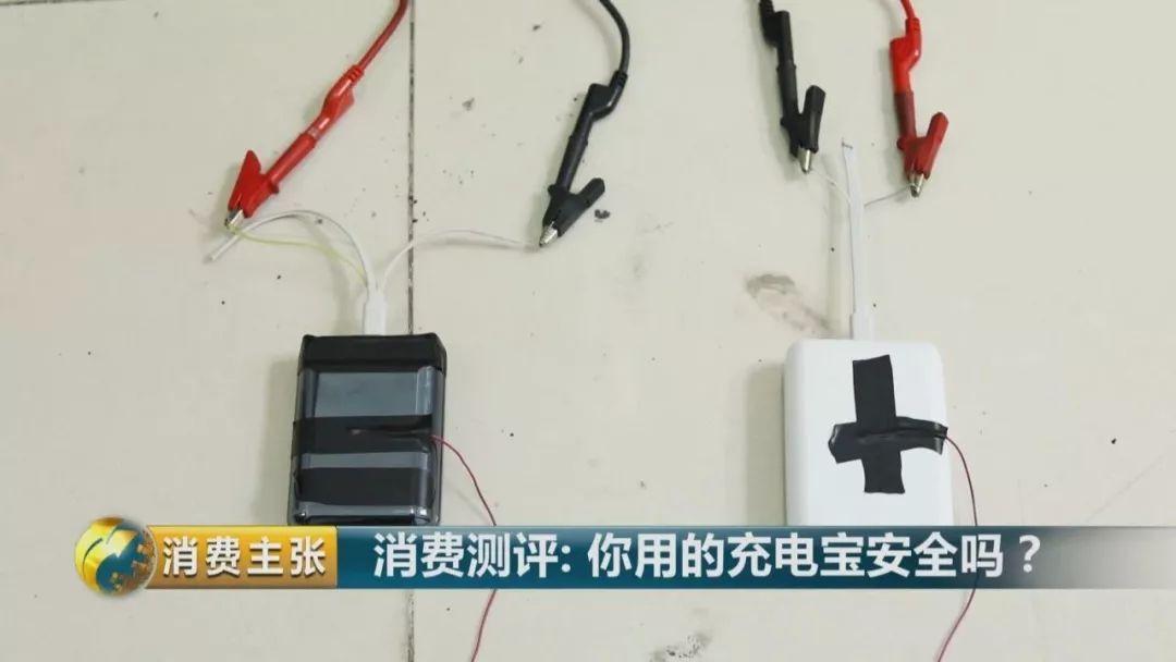 """充电宝秒变""""充电爆""""?20款热门充电宝检测大公开,结果……的照片 - 14"""