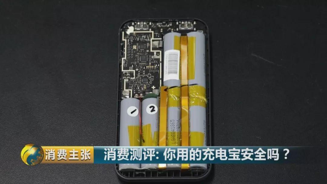 """充电宝秒变""""充电爆""""?20款热门充电宝检测大公开,结果……的照片 - 11"""