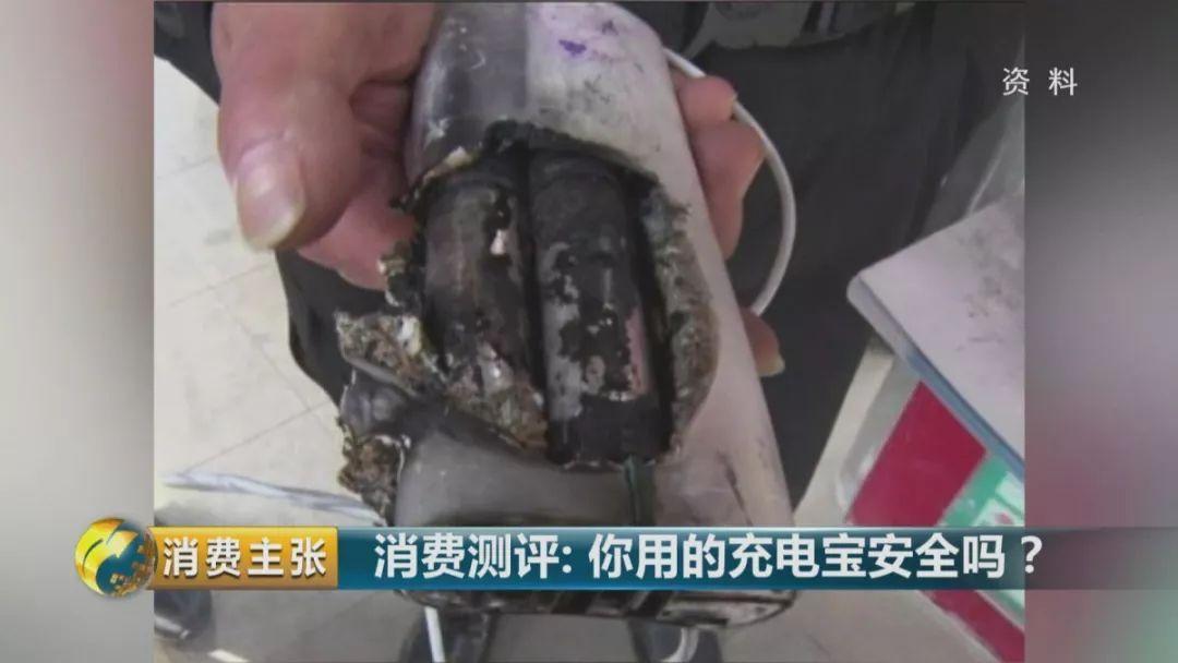 """充电宝秒变""""充电爆""""?20款热门充电宝检测大公开,结果……的照片 - 2"""