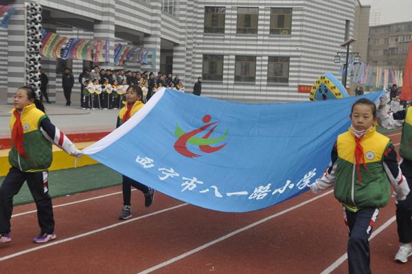 """""""以德启智 培体育人""""西宁市八一路小学举行三球体育文化艺术节"""