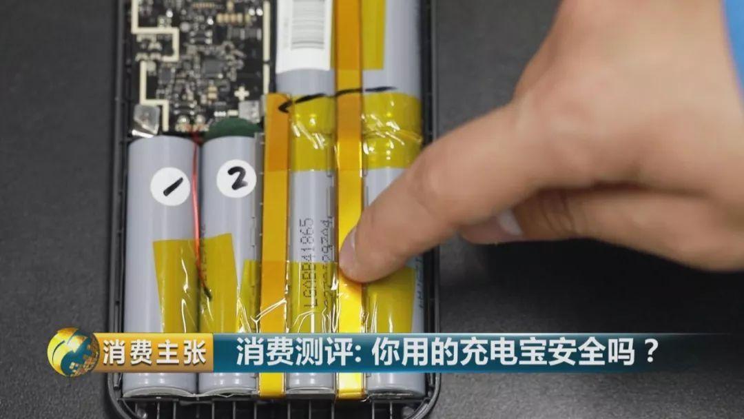 """充电宝秒变""""充电爆""""?20款热门充电宝检测大公开,结果……的照片 - 13"""