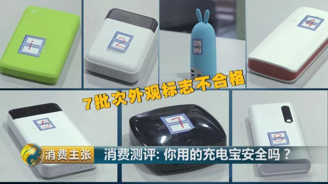"""充电宝秒变""""充电爆""""?20款热门充电宝检测大公开,结果……的照片 - 10"""