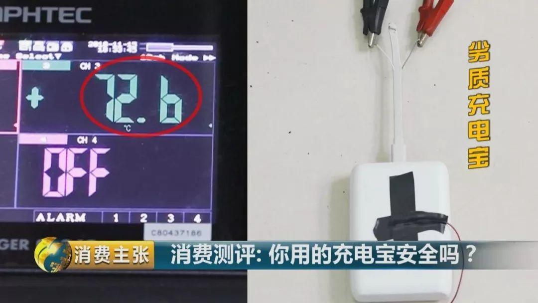 """充电宝秒变""""充电爆""""?20款热门充电宝检测大公开,结果……的照片 - 16"""