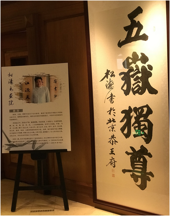 """松涛书法于""""京城俱乐部""""展出"""
