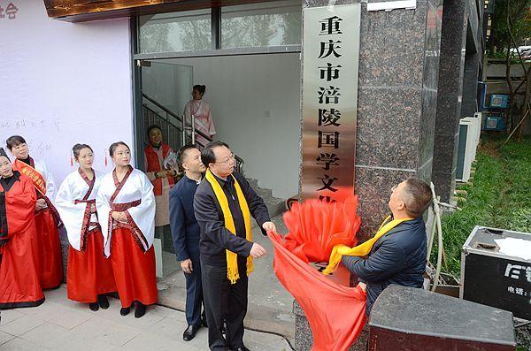 涪陵成立国学文化促进会 揭牌仪式在海关花园举行