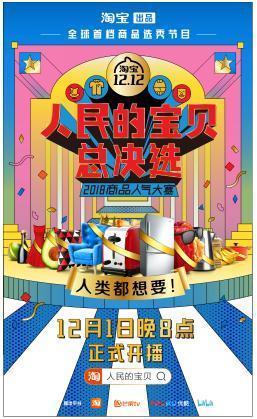 全球首档商品选秀 淘宝《人民的宝贝总决选》12.1开播