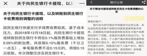 佛系微信开怼银行 第三方支付成本高究竟谁之错?