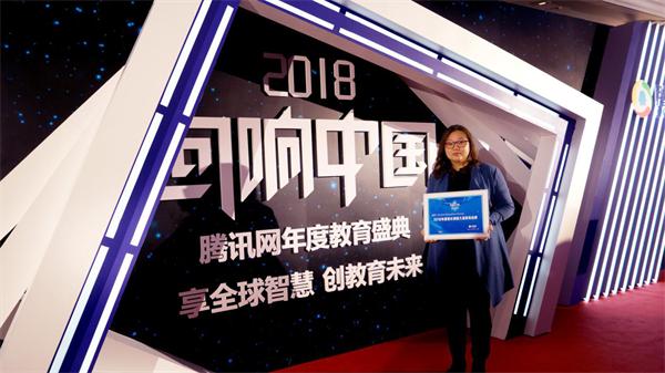"""""""享全球智慧,创教育未来""""Enwise教育集团荣获腾讯2018年度教育品牌奖项"""